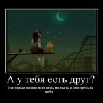 «Единственный способ иметь друга — это быть другом» Ральф Уолдо Эмерсон