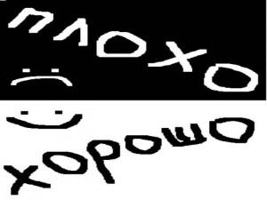 ploho_horosho_preview