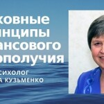 Сегодня в 19.00 по Киеву прямой эфир с психологом Раисой Кузьменко - Духовные принципы финансового благополучия